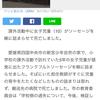 小学5年生がソーセージを喉に詰まらせ死亡。愛媛県四国中央市新宮少年自然の家