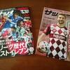 【新刊】サカマガとサカダイ