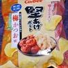直球・カルビーポテトチップス[堅あげ]/梅かつお