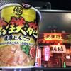 麺類大好き31 日清 無鉄砲 濃厚とんこつ