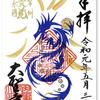 大聖寺の御朱印(土浦市)〜「及第キラキラ御朱印」を抱えて1.5kmのミニ四国八十八箇所を巡ってみた