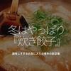 355食目「冬はやっぱり『炊き餃子』」美味しすぎるお気に入りの博多の新定番