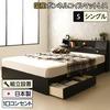 【組立設置費込】 日本製 照明付き フラップ扉 引出し収納付きベッド シングル (SGマーク国産ボンネルコイルマットレス付き)『AMI』アミ ブラック 黒 宮付き
