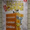 【予告】ポケモンセンターキミんち支店 (2016年2月オープン)