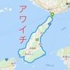 ロードバイクで淡路島を一周する【計画編】(神戸空港経由で1泊プラン)