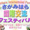第22回さがみはら国際交流フェスティバル 30日 開催!