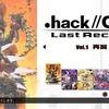.hack//G.U. Last Recodeをプレイ
