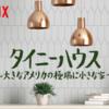 【Netflixおすすめ番組】タイニーハウス~大きなアメリカの極端に小さな家~