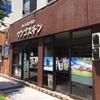 第5回 タイ国認定グリーンカレー【マンゴスチン/越谷市】〜久伊豆神社