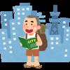田舎暮らし20代こそ一度は東京に上京すべき3つの理由って?