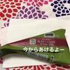 【和スイーツ】セブン、宇治抹茶の生ガトーショコラ