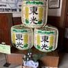 美酒の県山形 【東光】【かもしかや】で希少な日本酒を手に入れる
