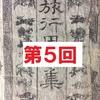 【旅行用心集を読む】(第5回)江戸時代のガイドブックを読むブログ