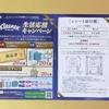 ウェルパーク×日本製紙クレシア クリネックス 生活応援キャンペーン