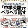 M PRESIDENT (プレジデント) 2017年4/17号 「中学英語」でペラペラ話す