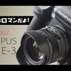 本日の動画はOLYMPUS E-3