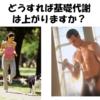 痩せるための運動頻度と続ける為のコツ。