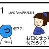 211建国記念日の悲劇【4コマ漫画】