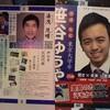 豊島区区長選、豊島区区議選に、投票しました。 (@ 池袋小学校 in 豊島区, 東京都)