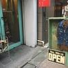 【三軒茶屋】古着屋「NOIR(ノワール)」へ行ってきました!