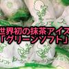 和歌山県民に愛される[グリーンソフト]は世界初の抹茶アイスだった件