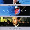 『ガタカ』と『太陽』という映画を見ました。