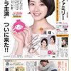 読売ファミリー9月24日号インタビューは「波瑠」さんです。