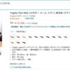 コロナ禍でつまらなすぎるので、Yogibo Roll Midi(10780円)を買ってしまった!