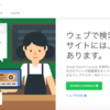 Google Search Consoleを実際に導入してみた その②