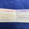 【月経困難症】超低用量ピル「ジェミーナ」服用9日目のメモ(服用中止2日目)