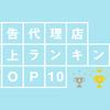 【最新版】広告代理店の売上ランキングTOP10