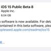 iOS15/iPadOS 15/tvOS 15/watchOS 8 Public Beta8がリリース
