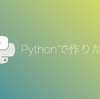PythonでWebサービス作ってみたいんだよね