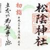 松陰神社(東京・世田谷)の正月限定御朱印符