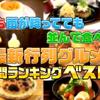 暑くても雨が降ってても並んで食べたい!最新行列グルメ(SmaSTATION2016/06/25)