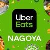 Uber Eats(ウーバーイーツ)で自分の好きな時間に自由に働いてみよう。(地方都市名古屋編)