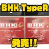 【G-nius】シンカーのホールド性を向上させたモデル「BHK TypeR」発売!