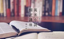 どこまで「戻る」か/スチュアート・ダイベック【英米小説翻訳講座】