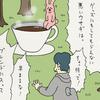 スキウサギ「カフェ」
