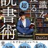 【新刊】私の読書を変えてくれた DaiGoの知識を操る超読書術