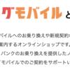 『ヤングモバイル』 絶賛20,000円キャッシュバックキャンペーン!!