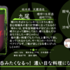 【火曜日の辛口一杯】九尾 槽搾り生原酒雄町77%【FUKA🍶YO-I】