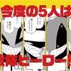 【マンガ】春場ねぎ先生最新作『戦隊大失格』について【感想・考察】