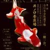 第2回全日本金魚選手権。