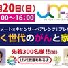 ジャパンキャンサーフォーラム2017