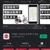 名古屋のレンタルサイクルのカリテコ・バイクを使ってみた