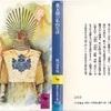 「豊臣秀吉の祖父は鍛冶かも」という情報を通して、高座結御子神社を考える