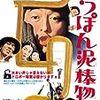 【映画感想】『にっぽん泥棒物語』(1965) / 松川事件に材をとった社会派喜劇