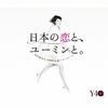 40周年記念ベストアルバム 日本の恋と、ユーミンと。[Remastered 2019]  / 松任谷由実 (2012/2019 96/24)