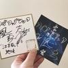 【座談会】志村正彦のいたフジファブリックと今のフジファブリックのどっちが好き?